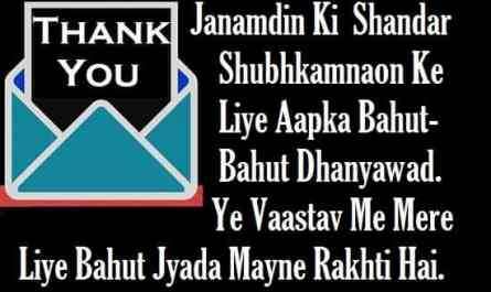 Dhanyawad-for-Birthday-Wishes-In-English
