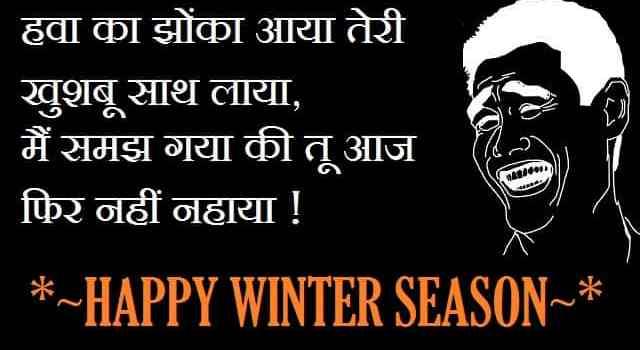 Sardi-Funny-Shayari-Status-Hindi