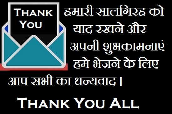 {Best 250+} Thank You Everyone For Anniversary Wishes In Hindi