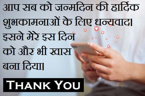 Thanks-Message-For-Birthday-Wishes-In-Hindi (2)