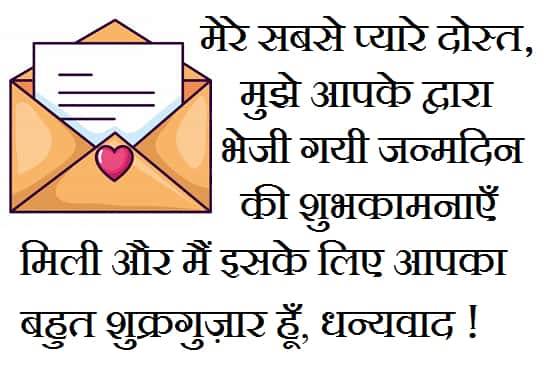 Thanks-Message-For-Birthday-Wishes-In-Hindi (3)