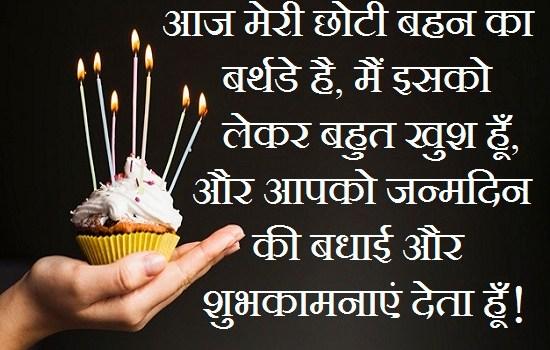 छोटी-बहन-के-जन्मदिन-की-बधाई (1)