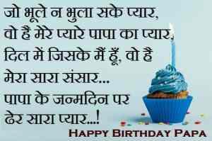 पापा-के-जन्मदिन-पर-बधाई (1)
