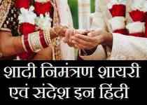 शादी-निमंत्रण-शायरी (1)