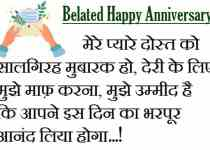 Belated-Anniversary-Wishes-In-Hindi
