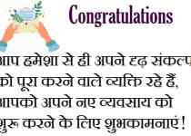 Best-Wishes-For-New-Business-In-Hindi