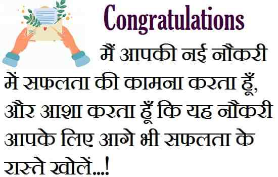 Best-Wishes-For-New-Job-In-Hindi