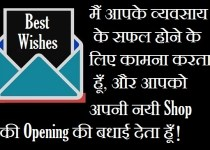 Best-Wishes-For-New-Shop-Opening-In-Hindi