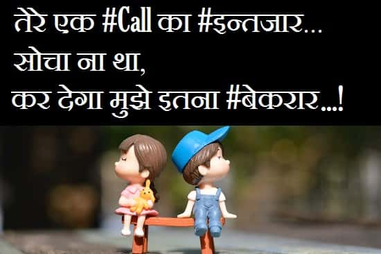 Call-Ka-Intezar-Shayari (2)