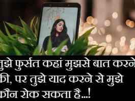 Call-Ka-Intezar-Shayari
