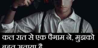 Gf-Marriage-Sad-Shayari-Status-Quotes-Hindi