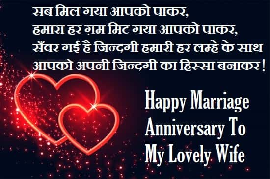 Marriage-Anniversary-Wishes-In-Hindi-For-Wife (2)
