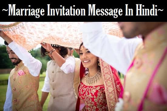 Marriage-Invitation-Message-In-Hindi (2)