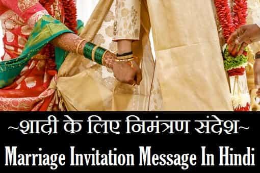Marriage-Invitation-Message-In-Hindi
