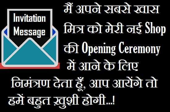 New-Shop-Opening-Invitation-Text-Message-In-Hindi (1)
