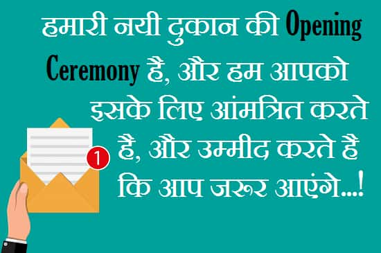 New-Shop-Opening-Invitation-Text-Message-In-Hindi (2)