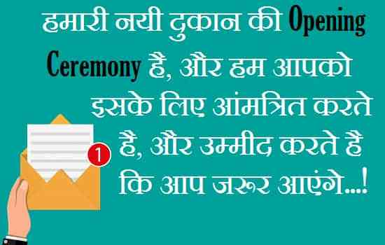 New-Shop-Opening-Invitation-Text-Message-In-Hindi
