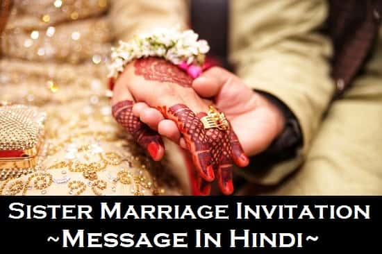 Sister-Marriage-Invitation-Message-In-Hindi (1)