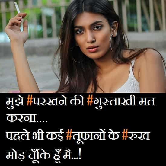 Smoking-Girl-Pic-With-Attitude-Shayari-Quotes-HD-Download (1)