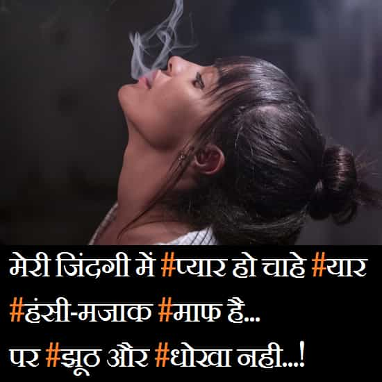 Smoking-Girl-Pic-With-Attitude-Shayari-Quotes-HD-Download (12)