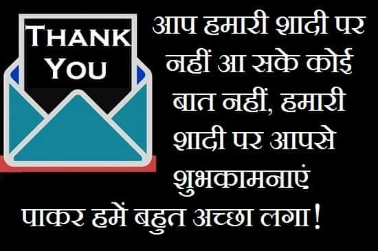 Thank-You-For-Wedding-Wishes-Messages-In-Hindi (1)