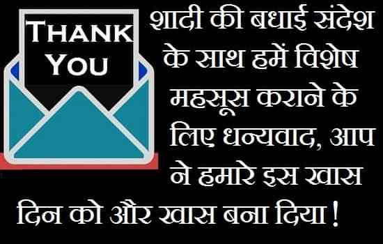 Thank-You-For-Wedding-Wishes-Messages-In-Hindi