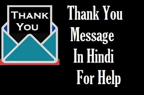 Thank-You-Message-In-Hindi-For-Help (2)