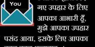 Thanks-For-Gift-Quotes-In-Hindi