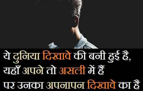 Bad-Family-Quotes-In-Hindi