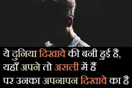 Bad Family Quotes In Hindi – Fake Relatives Quotes In Hindi
