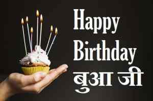 Birthday-Wishes-For-Bua-In-Hindi (2)