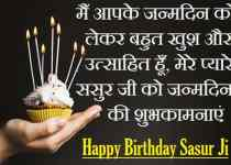Birthday-Wishes-For-Sasur-In-Hindi