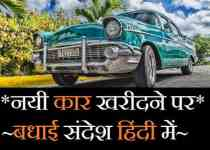 Congratulations-For-New-Car-In-Hindi