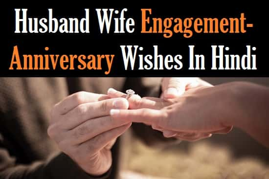 Engagement-Anniversary-Wishes-To-Husband-Wife-In-Hindi (1)
