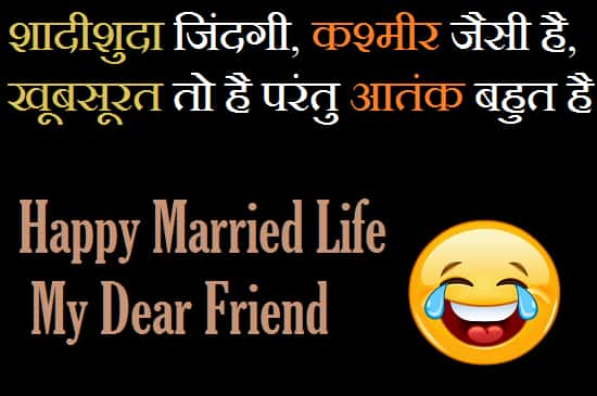 Funny-Marriage-Wishes-For-Friend-In-Hindi (1)