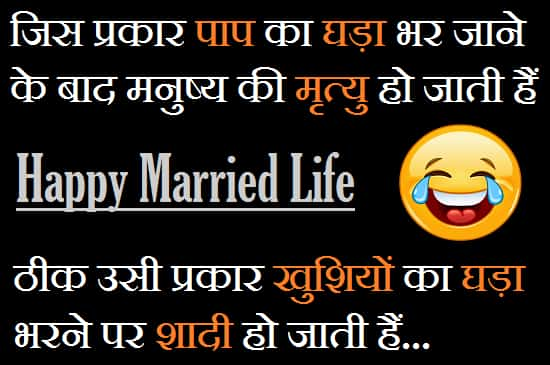 Funny-Marriage-Wishes-For-Friend-In-Hindi (2)