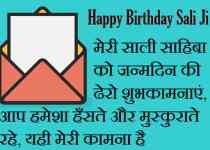 Happy-Birthday-Sali-Sahiba-Wishes-In-Hindi