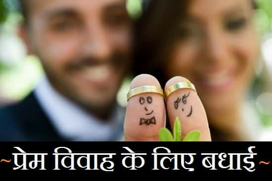 Love-Marriage-Wishes-In-Hindi (2)