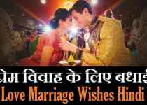 Love-Marriage-Wishes-In-Hindi