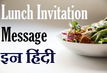 Lunch-Invitation-Message-In-Hindi