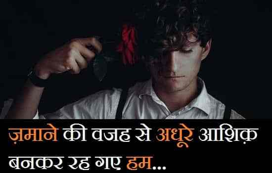 Parents-Against-Love-Marriage-Quotes-In-Hindi