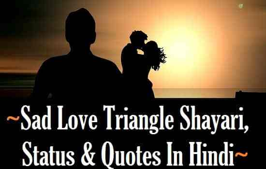 Sad-Love-Triangle-Quotes-In-Hindi-With-Image