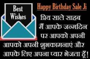Sale-Ke-Liye-Birthday-Wishes (1)