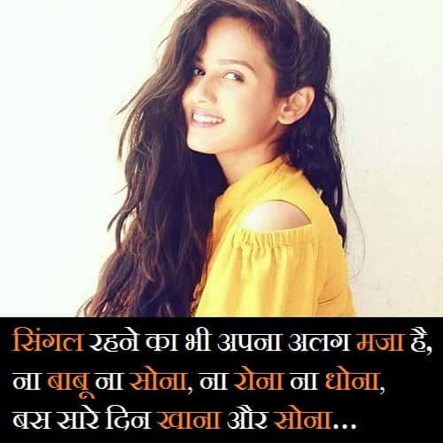 Single-Girl-Status-In-Hindi (1)