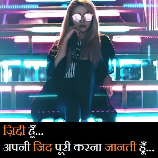 Ziddi-Girl-Status-Shayari-Quotes-In-Hindi (1)
