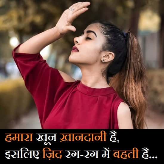 Ziddi-Girl-Status-Shayari-Quotes-In-Hindi (2)