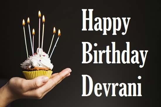 देवरानी-को-जन्मदिन-की-शुभकामनाएं (1)