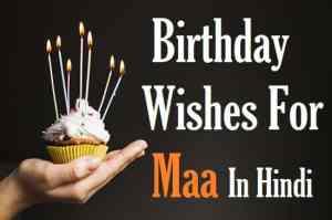 माँ-को-जन्मदिन-की-बधाई-संदेश (2)