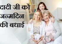 Birthday-Wishes-For-Dadi-In-Hindi-English