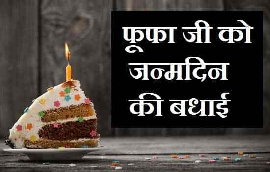 Birthday-Wishes-For-Fufa-Ji-In-Hindi